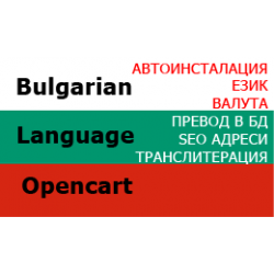 Bulgarian language and currency for Opencart, SEO addresses
